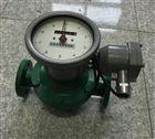 重油专用计量表