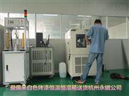 上海高低温试验箱机械/中山高低温试验箱机械设备厂