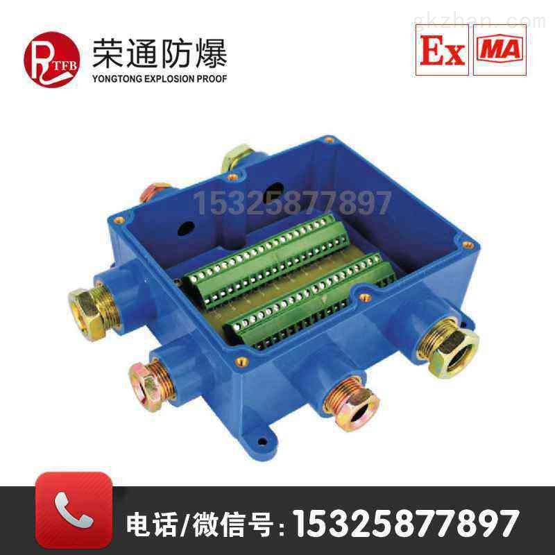 jhh-6 荣通正品 jhh-6矿用本安电缆接线盒 6通10对矿用通讯接线盒