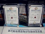 剪短销报警装置ZJX系列产品参数、型号说明