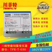 TFE-T-030-川菲特TFE-T-030三相智能伺服变压器-3KVA