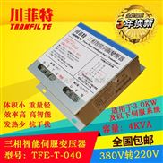TFE-T-040-川菲特TFE-T-040三相智能伺服变压器-4KVA