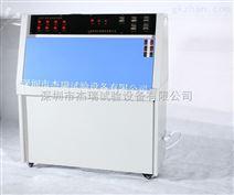 北京紫外线老化试验机价格,紫外光老化箱