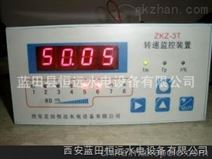 转速监控装置监测水轮发电机组ZKZ-3T