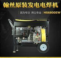 HS8800EW电启动能发电的230a柴油发电电焊机