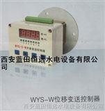 WYS-W位移变送控制器-拉线式位移变送器水电站