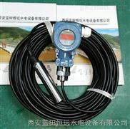 XPT135-20投入式液位变送器-全密封液位测量仪