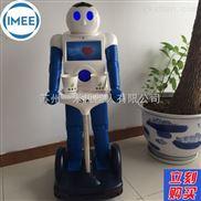 智能陪伴机器人管家