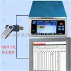 U盘储存产品记录电子秤