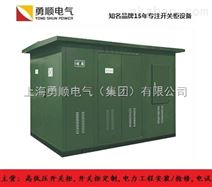 YBM4-120.4高低压预装箱式变电站