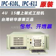 研华工控机IPC-610L机箱/AIMB-769VG-00A2E