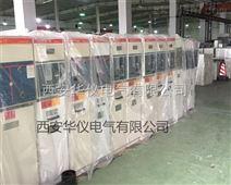 甘肃省10KV环网柜厂家,西安华仪电气有限公司