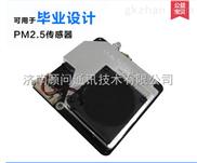 高精度激光pm2.5传感器模块PM10空气质量传感器超灰尘粉尘传感器