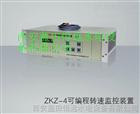 ZKZ-4可編程轉速監控裝置哪家好