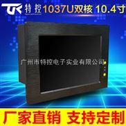 广州特控10.4寸工业平板电脑/10.4寸工业级平板电脑/10.4寸工业电脑厂家