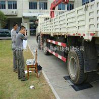 宜春5吨路政查超载电子地磅延边80吨进口汽车测试轮轴重量地磅