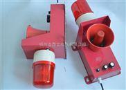 YH-1一体化声光报警器天车报警器