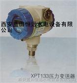 湖南蜗壳进口智能压力变送器XPT133实力铸造