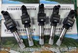 PTS12-12-T21智能压力变送器进口芯片