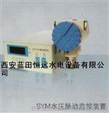 云南SYM水压脉动监控装置倾力打造