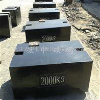M1-1T砝码益阳1T锁型铸铁砝码价格