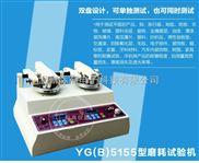 YG(B)5155型-taber耐磨试验机(双磨头)