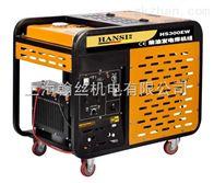 HS300EW上海翰丝动力自发电电焊一体机HS300EW
