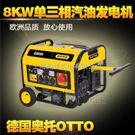 G85007KW三相翰丝汽油发电机380V 家用 全国总经销