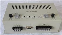 消防内置式电源CFT-B 30A价格