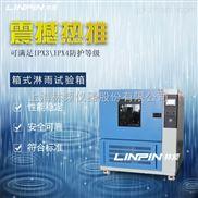 LRHS-855-PL-上海锂电池淋雨试验箱厂家
