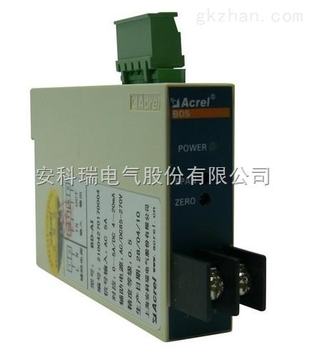 安科瑞电流变送器BD-AI输出4-20mA
