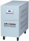 厂家供应JJW净化稳压电源