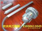 吹水风刀、广泛用于清洗设备吹干