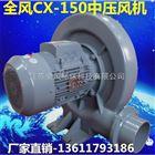 CX-150中壓風機,3.7KW中壓鼓風機