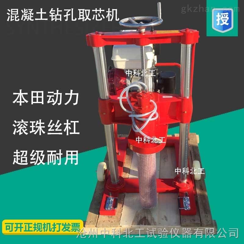 汽油机混凝土钻孔取芯机