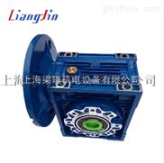 NMRV030-NMRV蜗轮蜗杆减速机