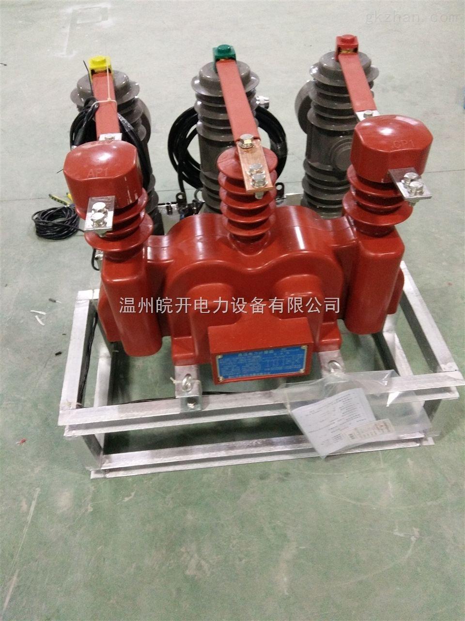 皖开ZW32-12/630一体式高压预付费真空断路器带计量生产厂家