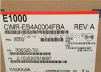 CIMR-EB4A0002FAA 安川变频器供应商