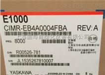 CIMR-EB4A0002FAA 安川變頻器供應商