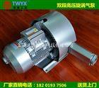YX-0.4KW全风高压风机,鱼塘曝气漩涡式高压风机
