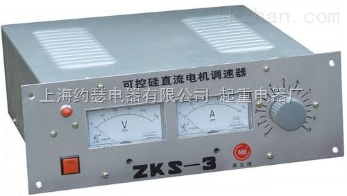 ZKS-IV可控硅直流调速器