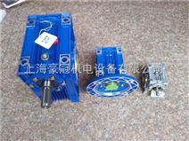 NMRW063紫光减速机常用高品质传动