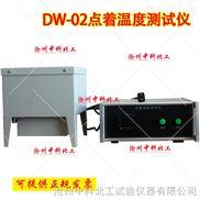DW-02型点着温度测试仪GB4610点着温度测定仪