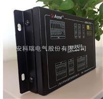 安科瑞锂电池管理系统