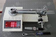 高低压成套开关设备扭力校验仪