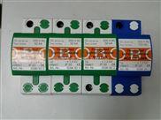 TI级OBO浪涌保护器MCD50-B/3+NPE  价格