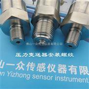 抽真空微压力的自动检测/真空管道压力传感器的主要参数