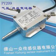 供氧设备微压力变送器/医疗设备微气压变送器使用控制