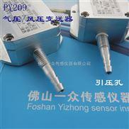 环境监测站气压压力传感器/小区环境气压检测传感器