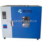 耐高温实验箱 高温烤箱干燥箱